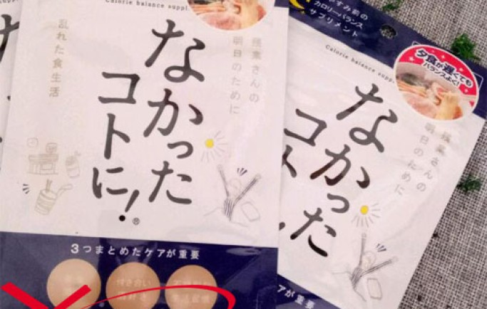 Giới thiệu sản phẩm về viên uống enzyme giảm cân ban đêm Nhật Bản