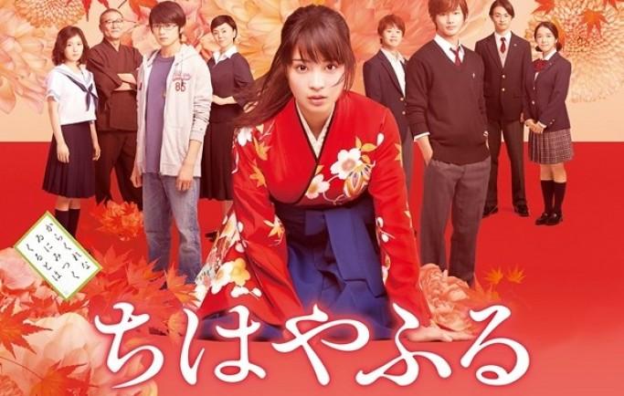 Lá Bài Cổ Phần 1 - Chihayafuru Kami no Ku 2016
