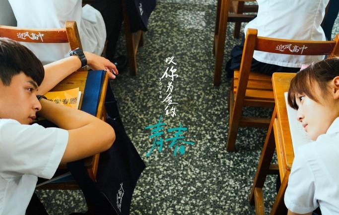 Phim ngôn tình Trung Quốc:  Em là thanh xuân của anh